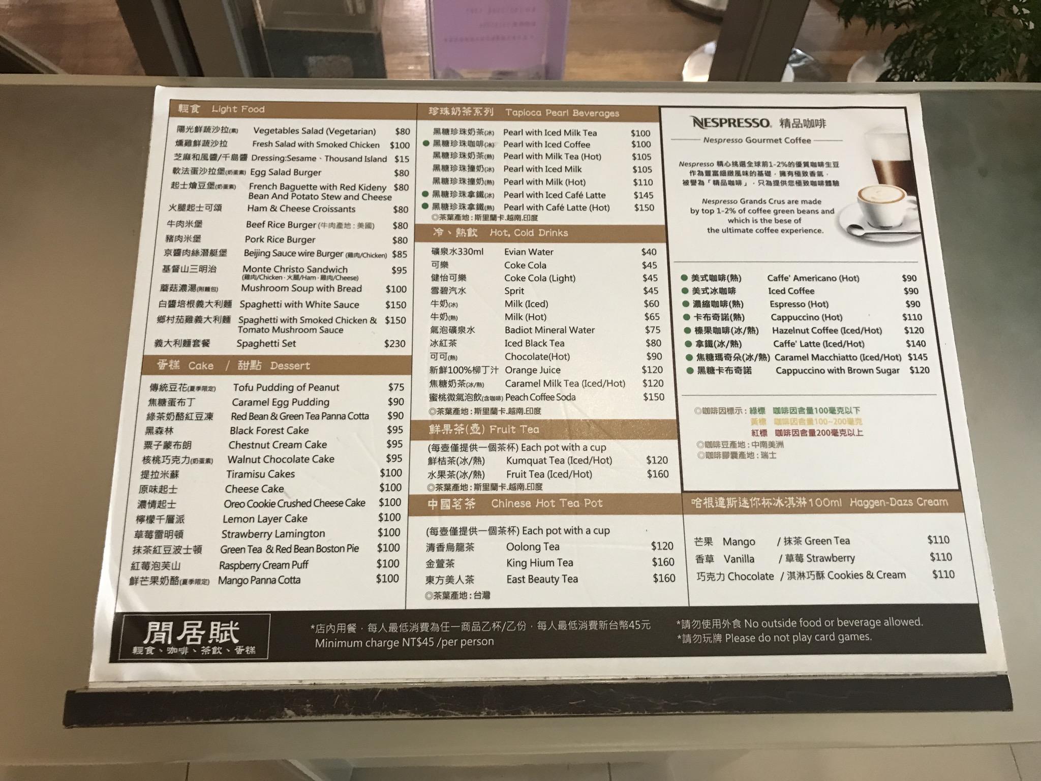 故宮博物院 本館レストランのメニュー