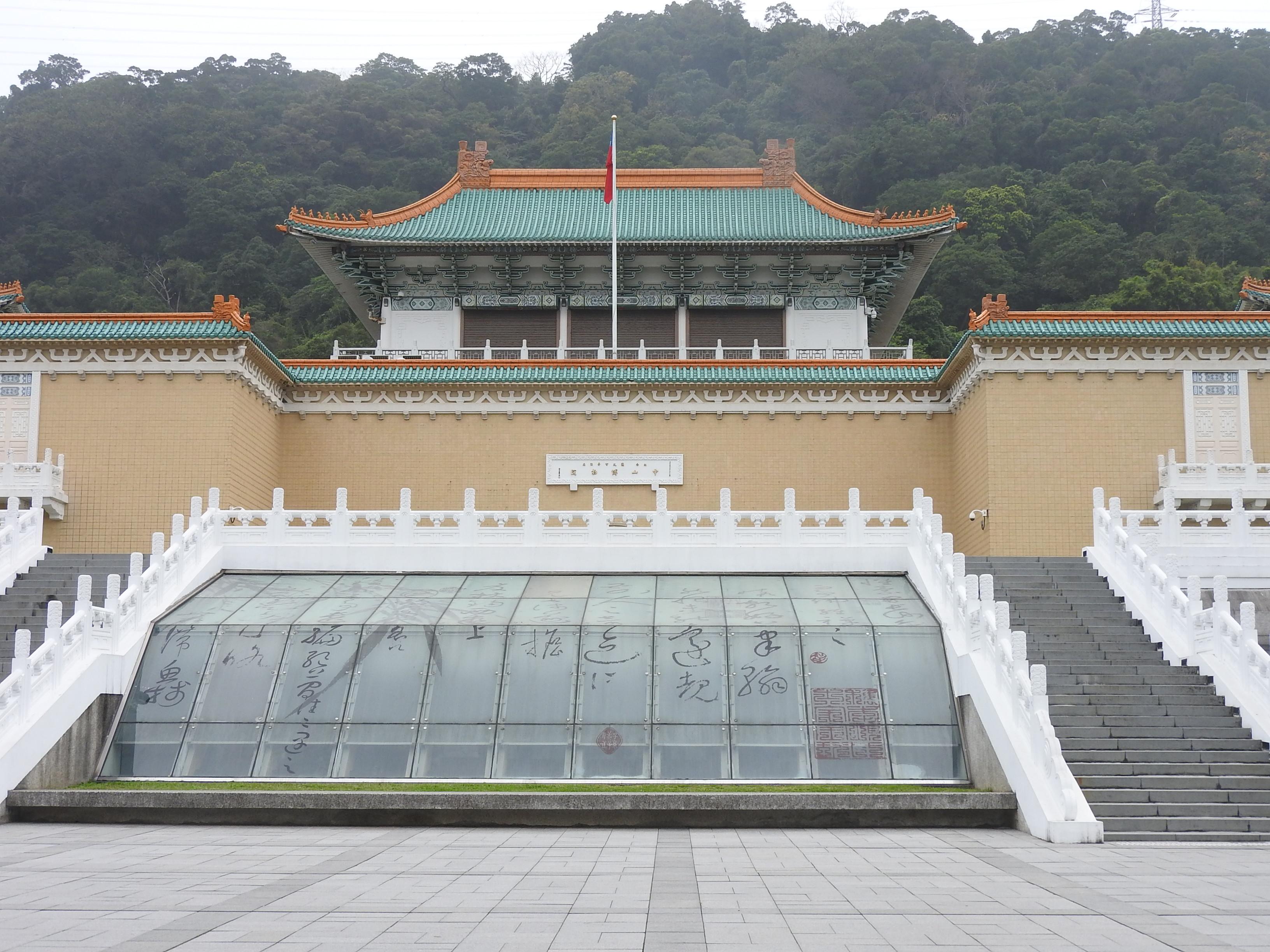 故宮博物院 台湾台北観光おすすめ