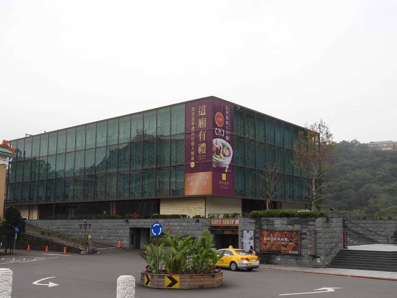 故宮博物院 レストランと土産