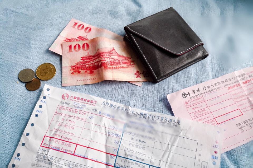 台湾両替手数料と旅行財布