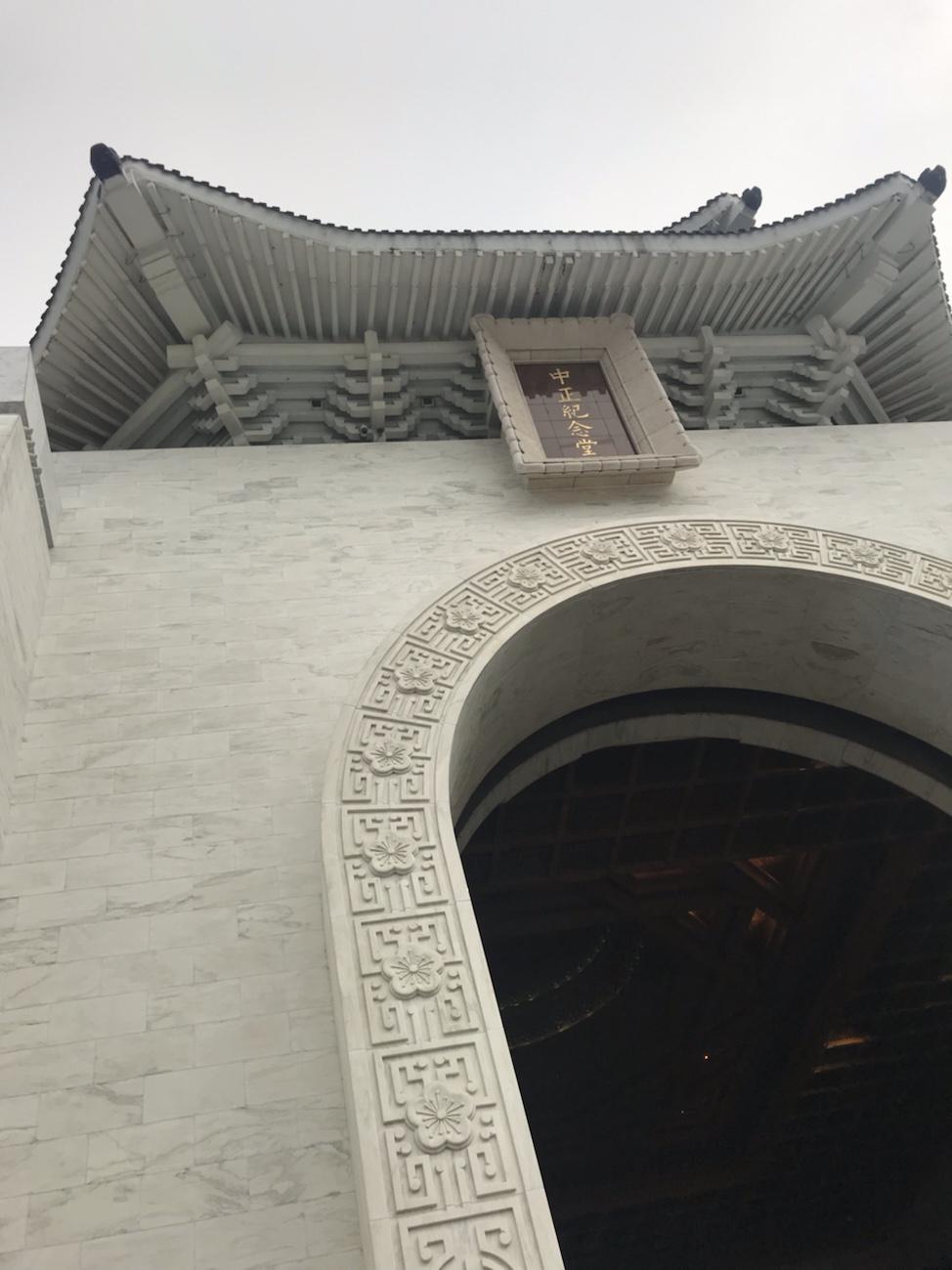 中正記念堂 台北の入り口