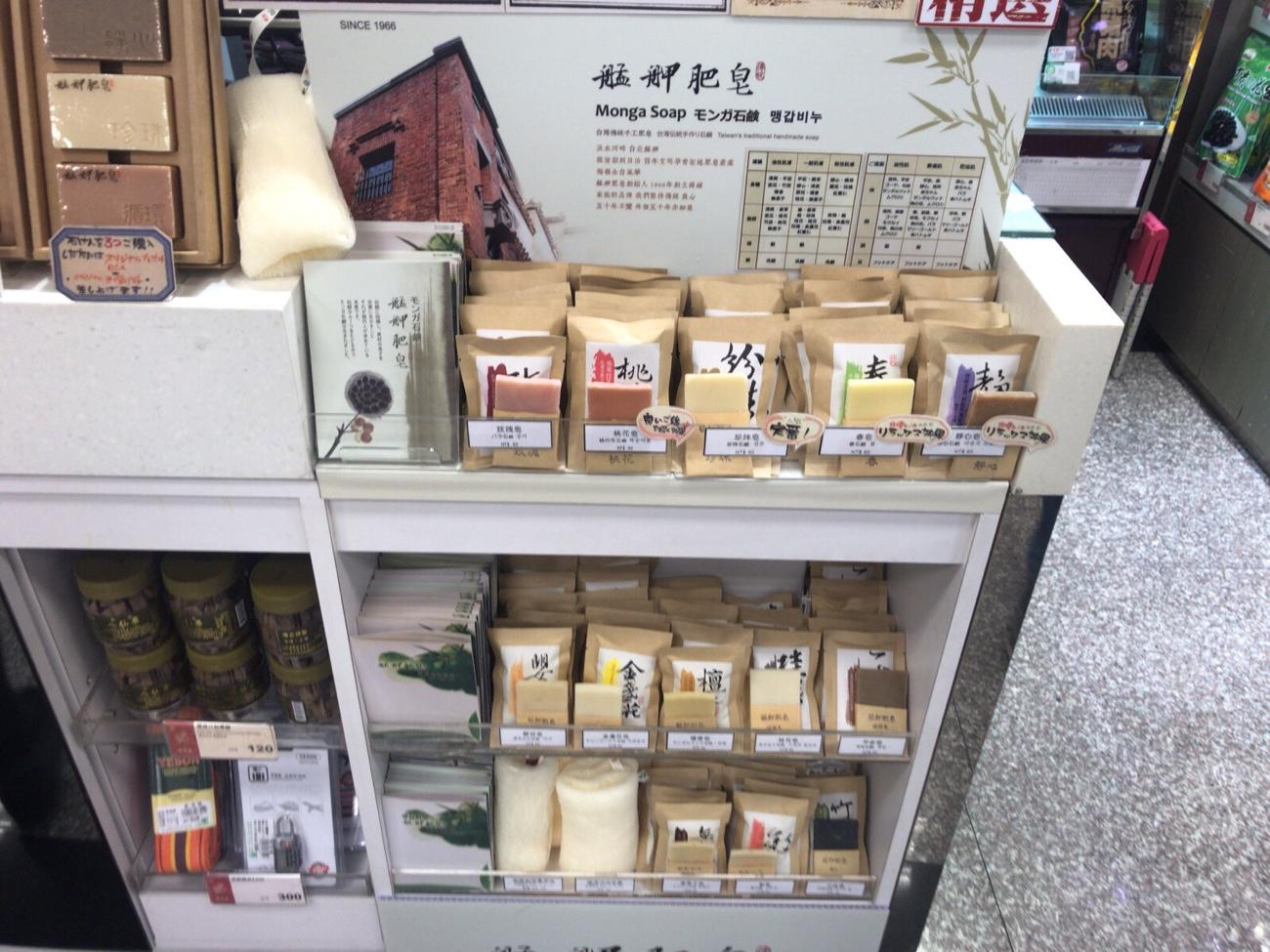 バラマキ土産におすすめ 台北松山空港1階の新東陽 モンガ石鹸