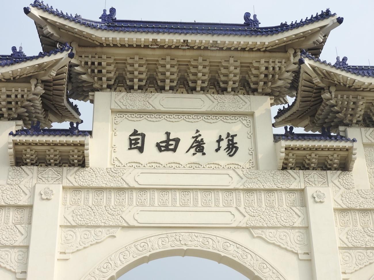 台北観光 中正記念堂 交代式時間と場所どこ
