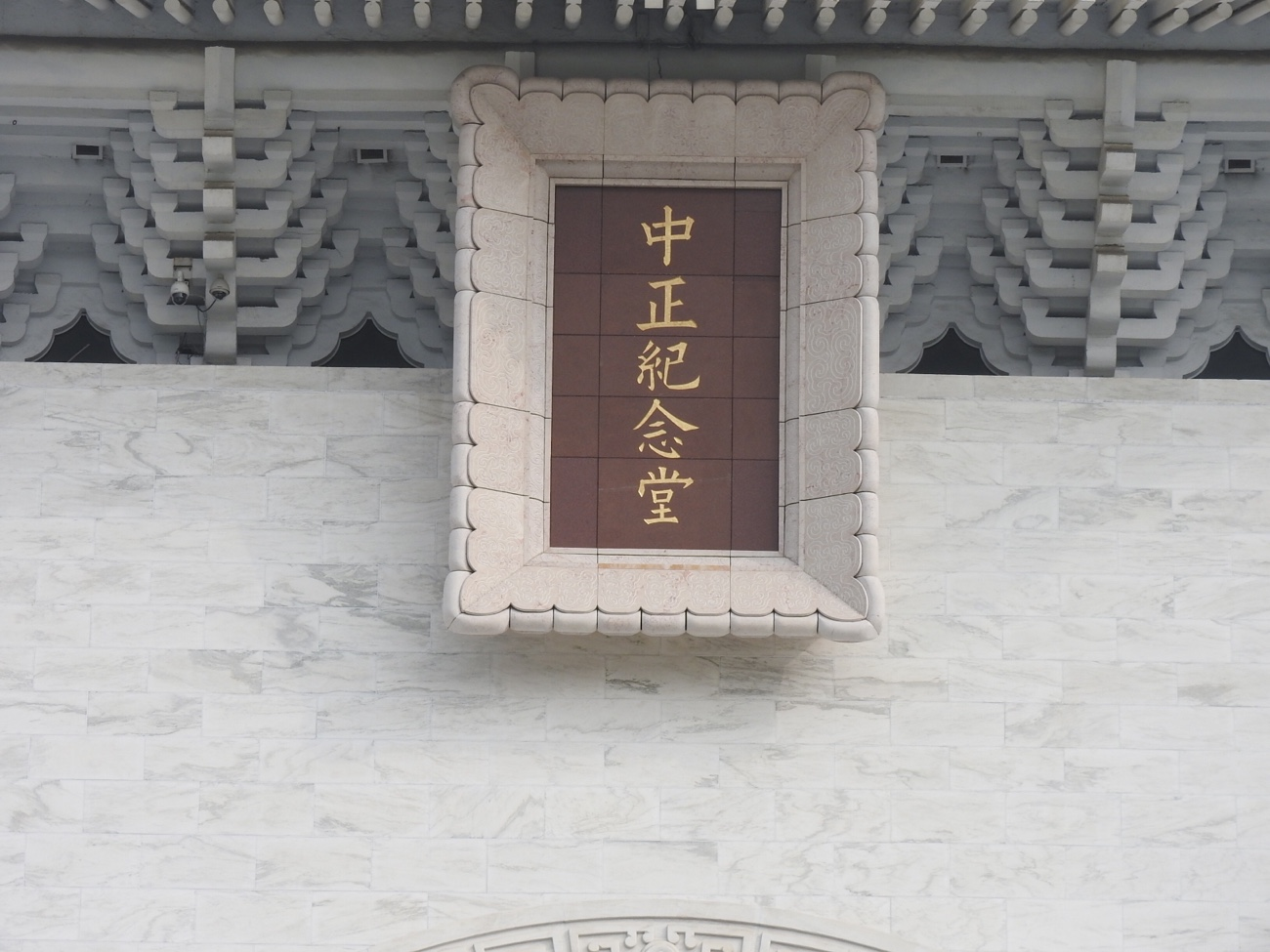 台北観光 中正記念堂の入り口 衛兵交代式場所どこ