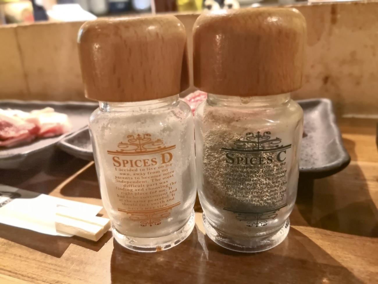 塩胡椒 士別バーベキュー