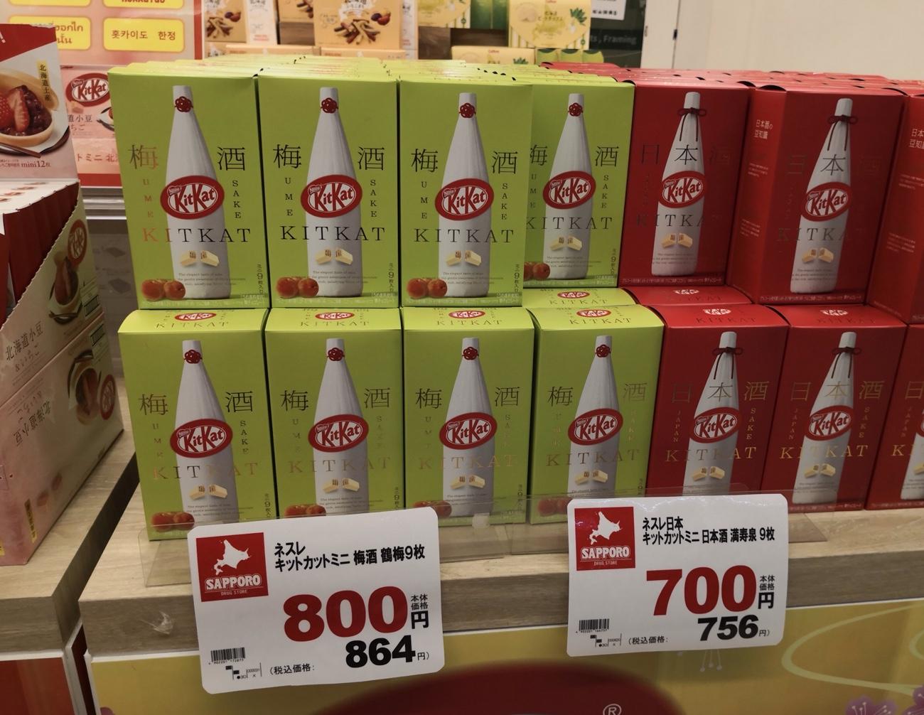 梅酒キットカット、右は日本酒キットカット 札幌すすきの