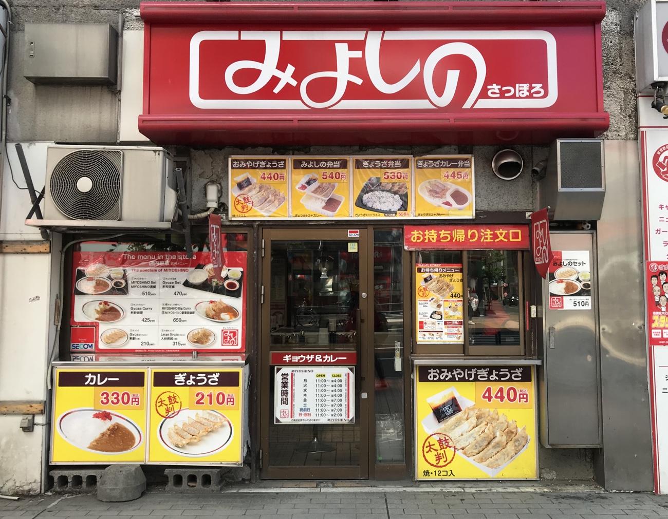 みよしの日劇店 餃子カレー