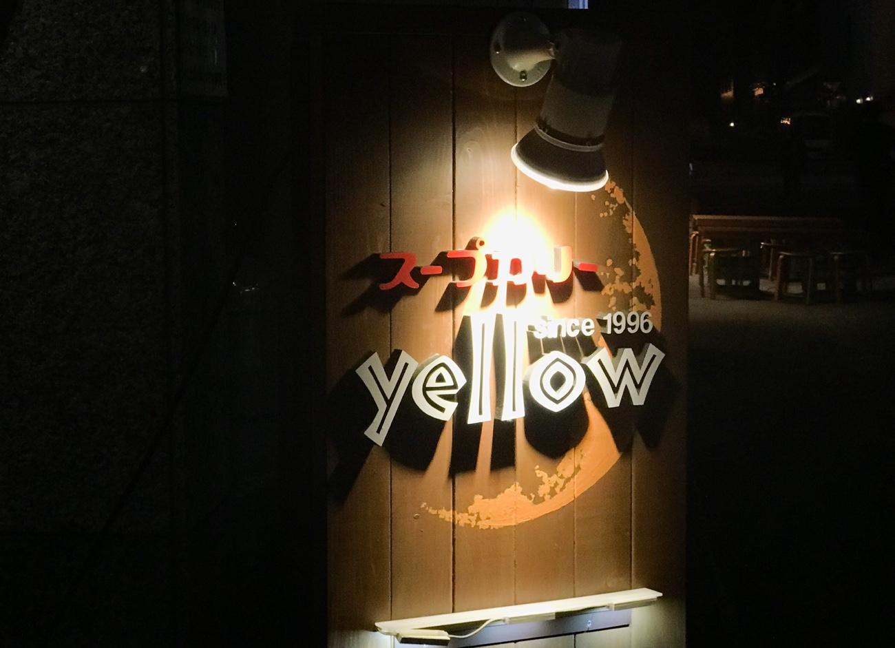 札幌スープカレーおすすめ スープカレーイエロー
