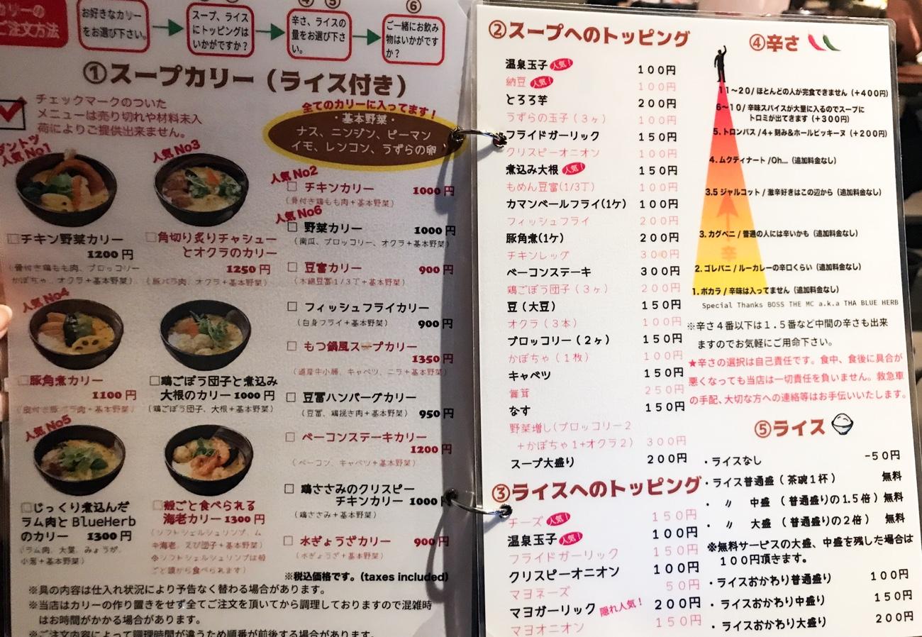 スープカリーイエロー メニュー:札幌スープカレー