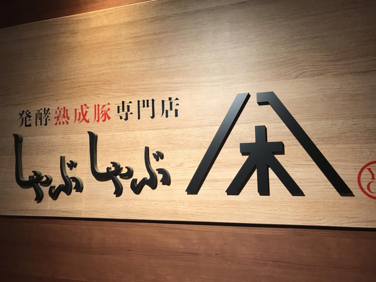 札幌大通りランチ しゃぶしゃぶ八木