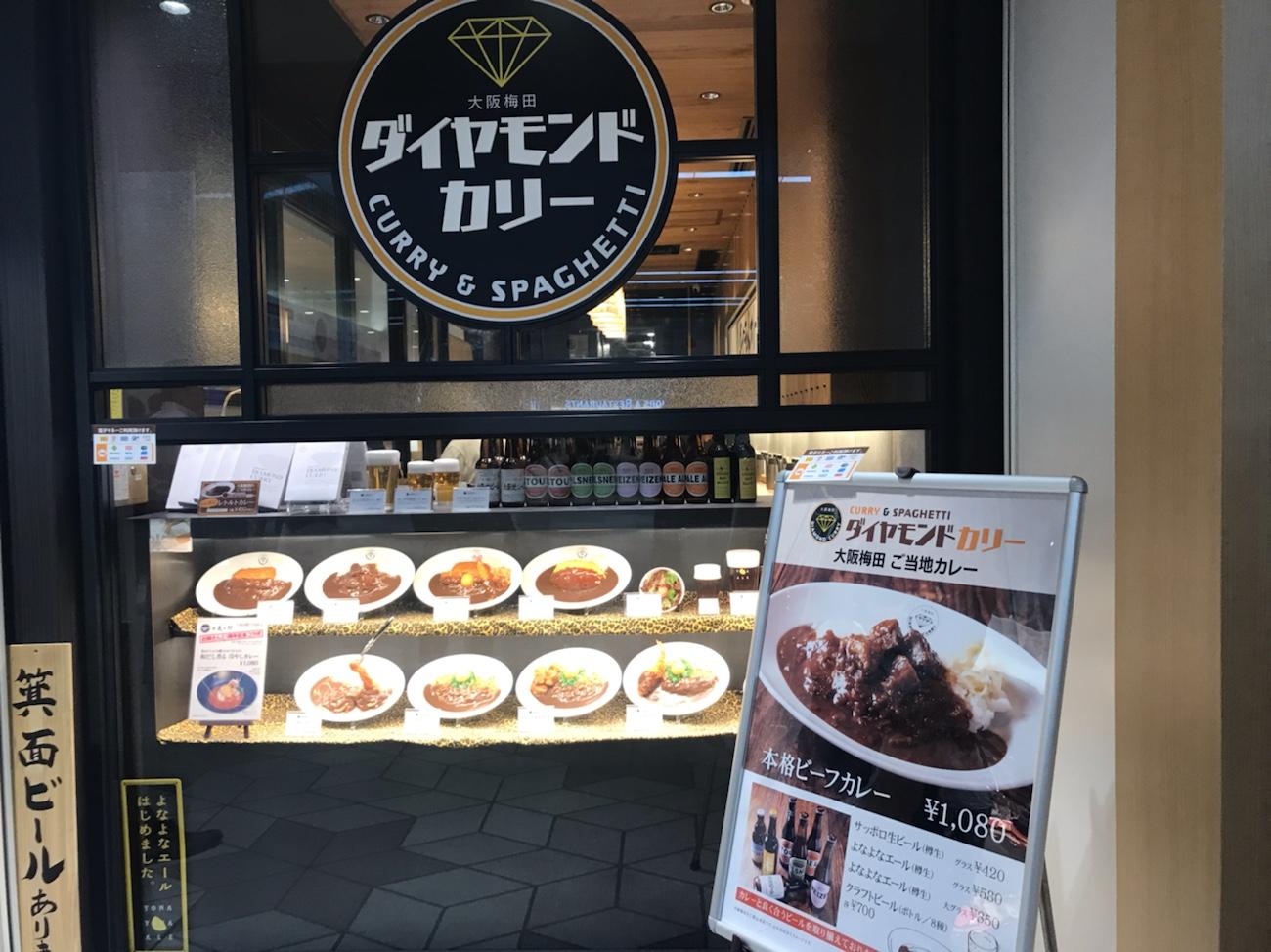 伊丹空港 食事レストラン ダイヤモンドカリーの看板