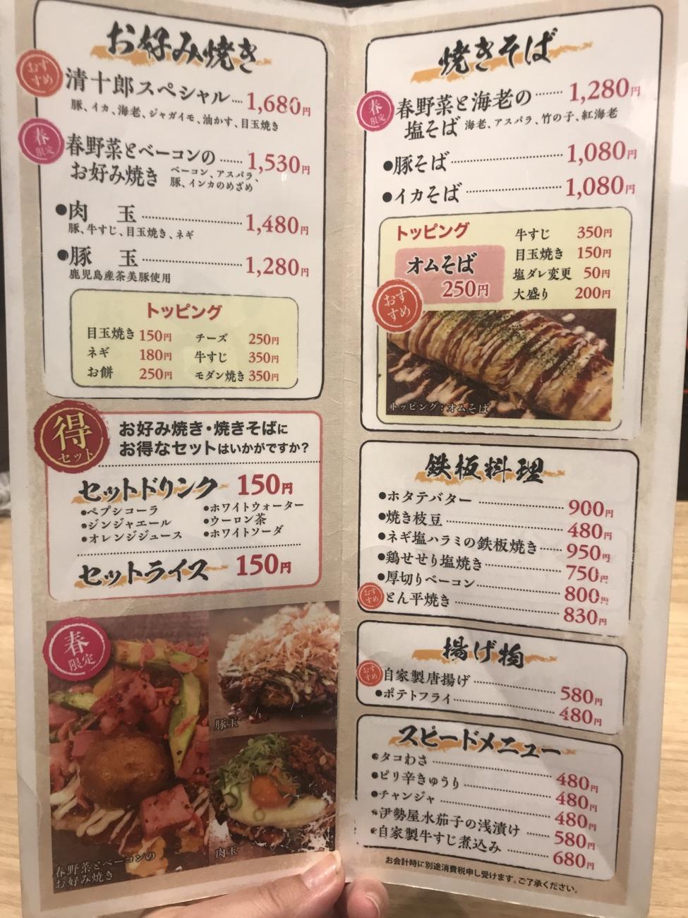 伊丹空港食事 お好み焼き メニュー