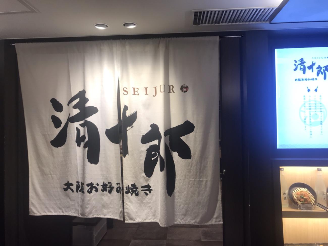 伊丹空港 食事 大阪お好み焼『清十郎』伊丹空港