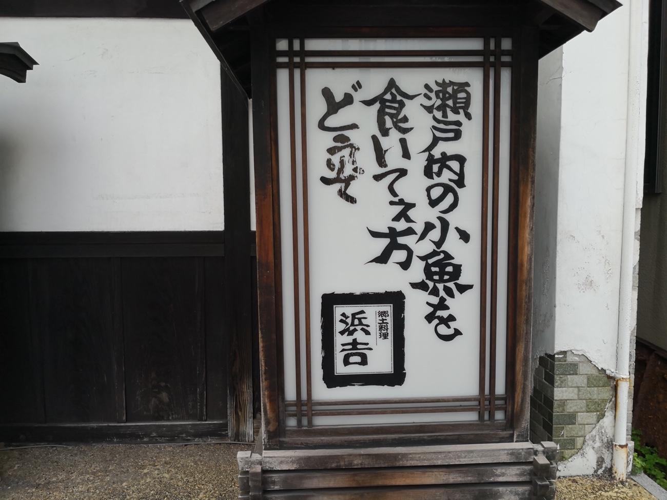 倉敷グルメ ブログで紹介 おすすめ名物