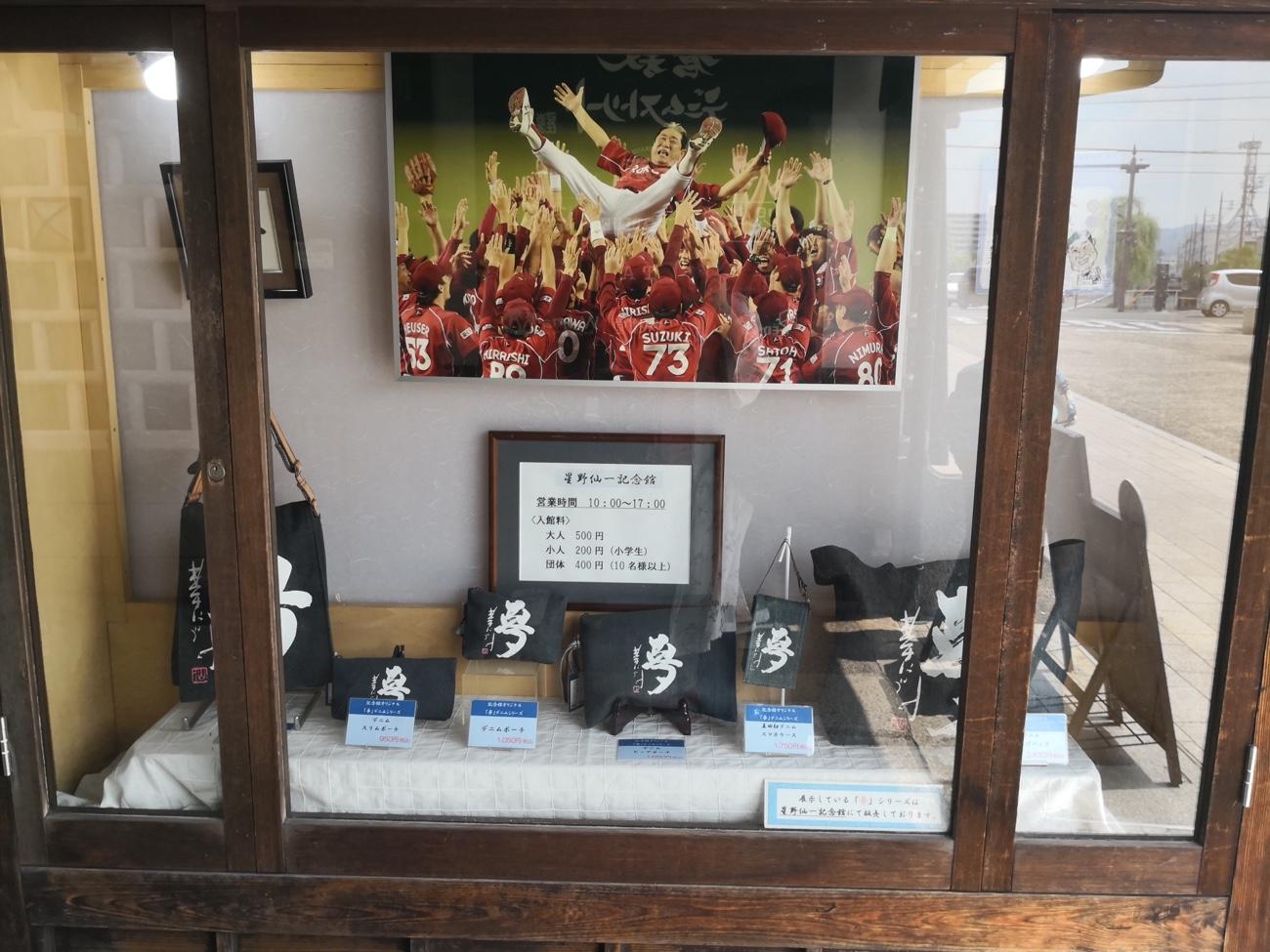 星野仙一記念館に行った口コミブログ