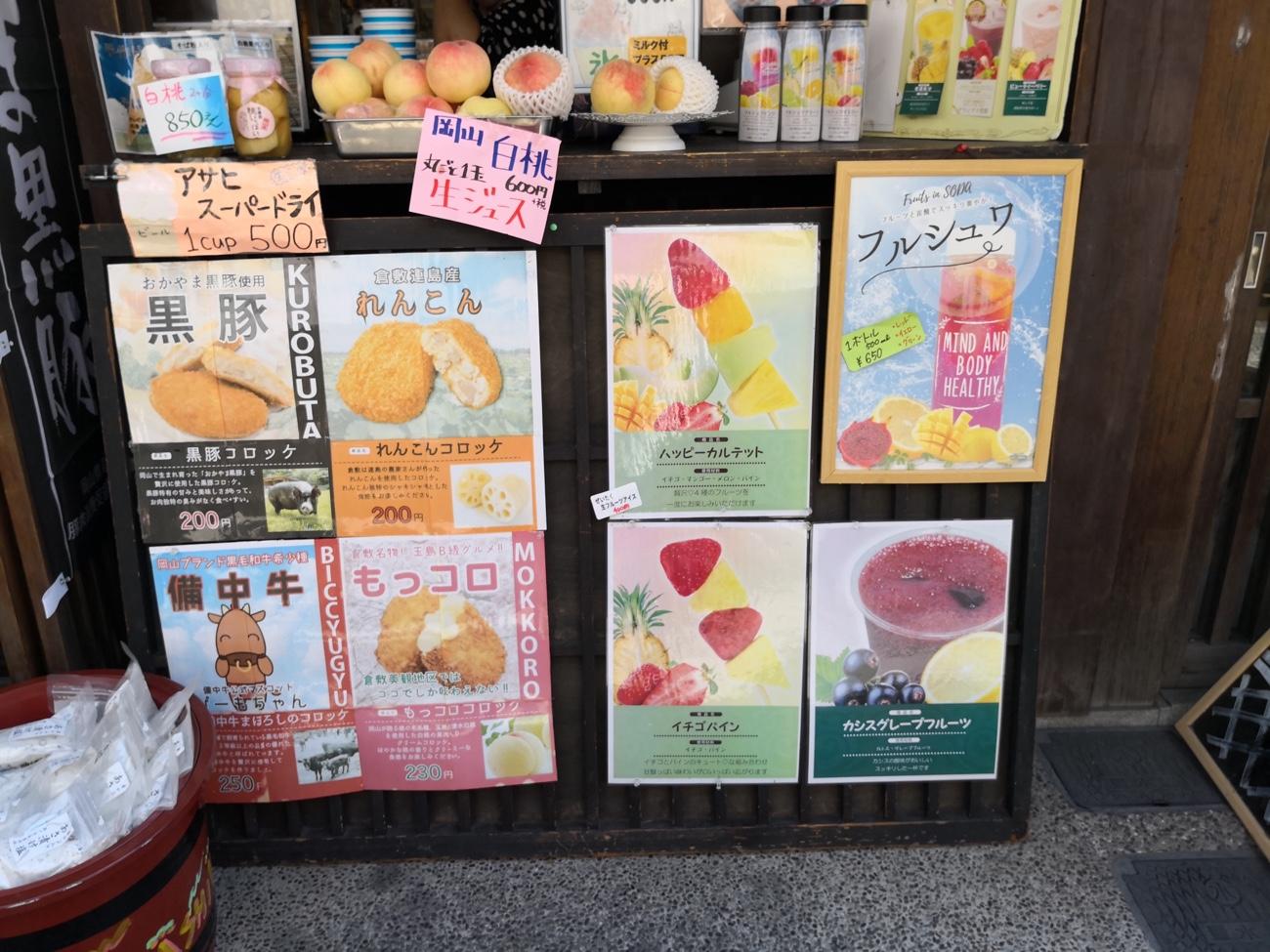 桃100%ジュース 倉敷美観地区 食べ歩きメニュー