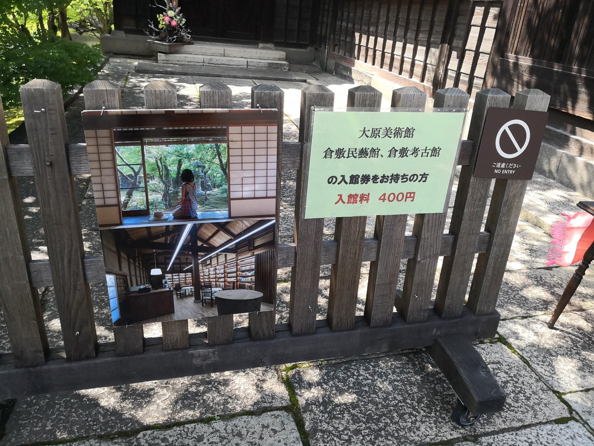 旧大原家住宅 入場料割引 倉敷観光