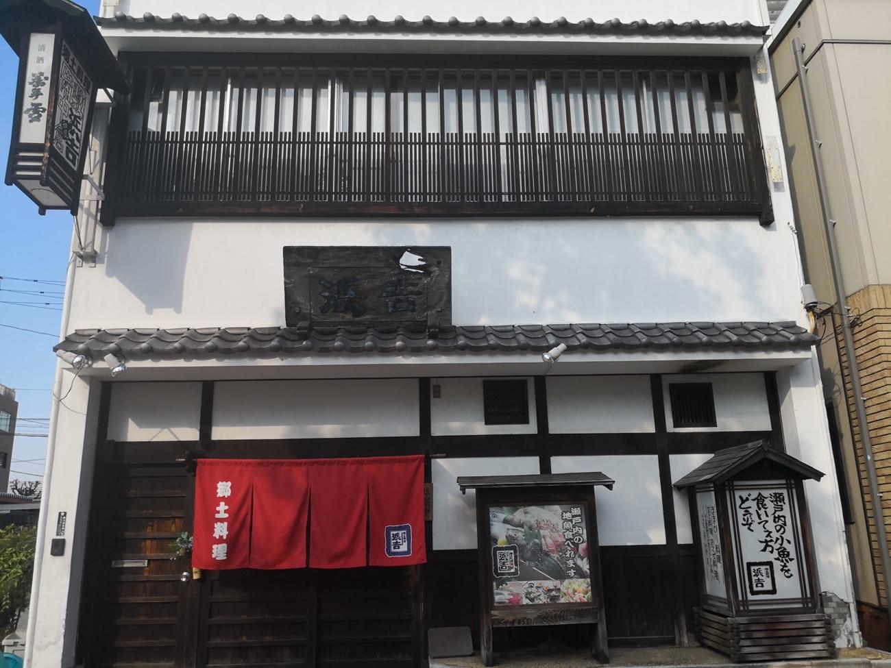 倉敷グルメ名物ブログ 郷土料理 浜吉