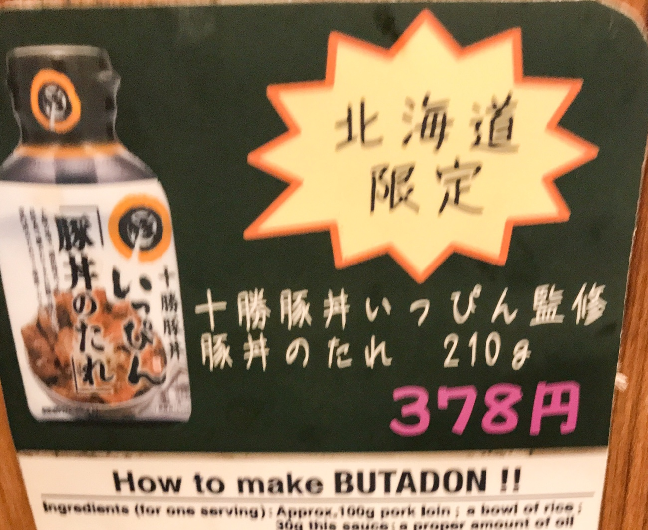 札幌駅お土産いっぴん豚丼のたれ