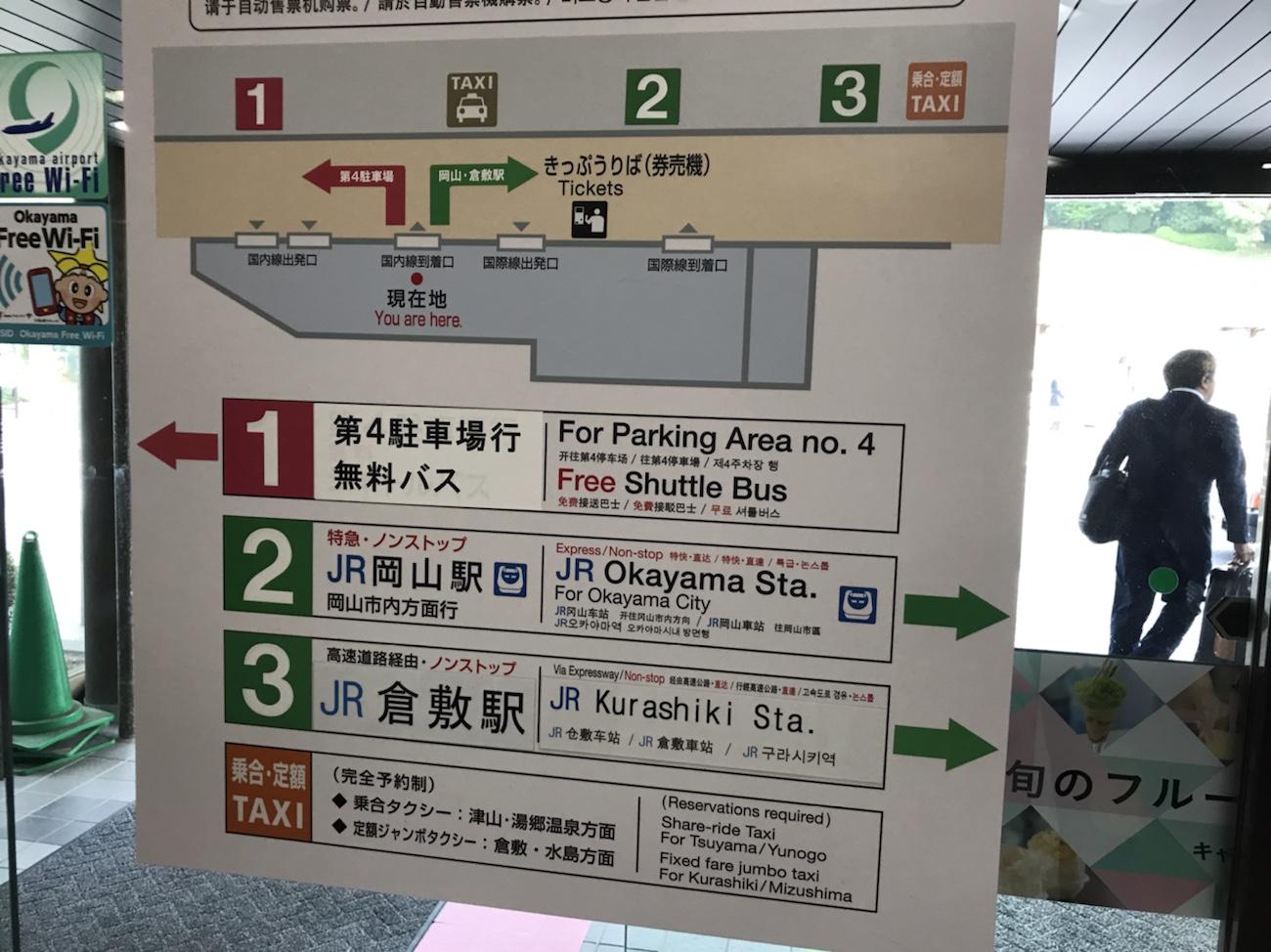 リムジンバス乗り場 岡山空港から倉敷駅行き方
