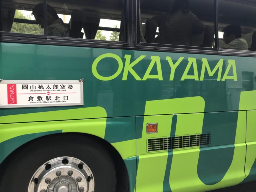 岡山空港から倉敷への行き方リムジンバス乗り場時刻表