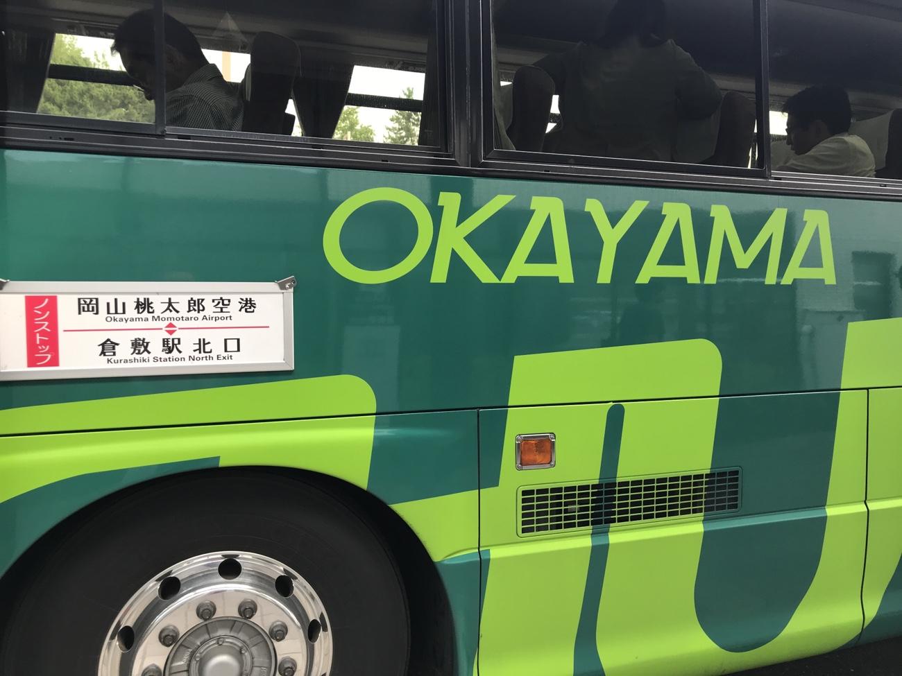 リムジンバス 岡山空港から倉敷駅への行き方