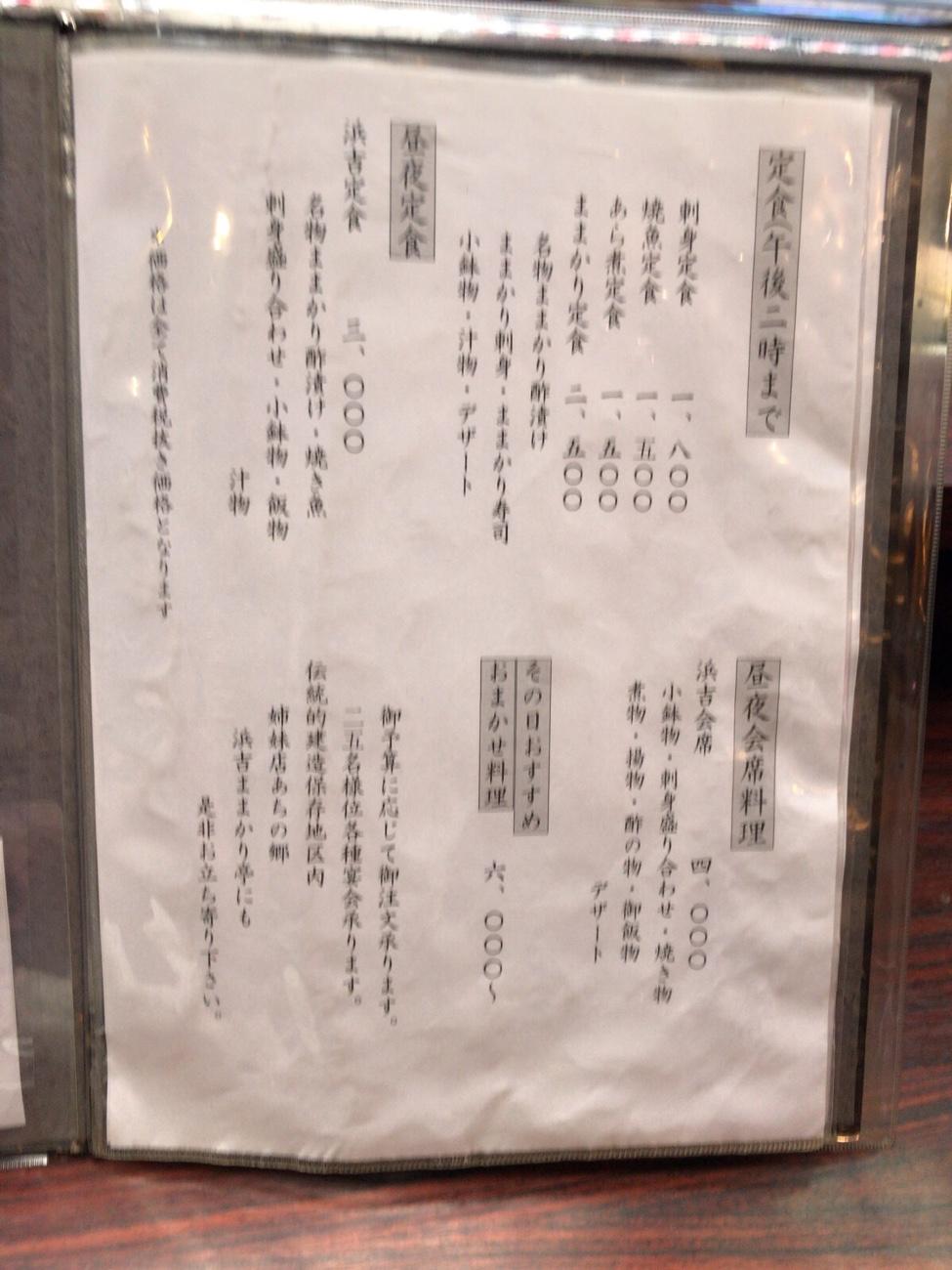 倉敷グルメ 浜吉メニュー