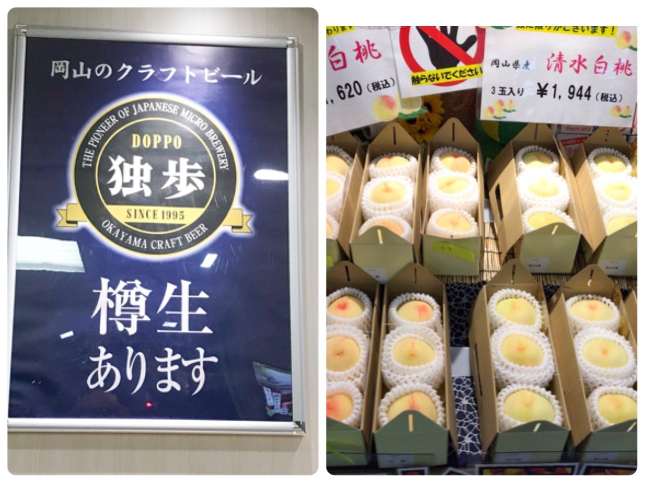 岡山空港ANAフェスタ クラフトビール独歩