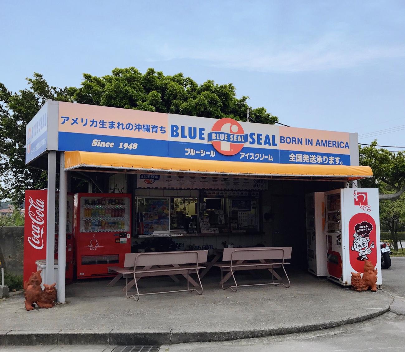 琉球ガラス村 食事 ブルーシールアイスクリーム