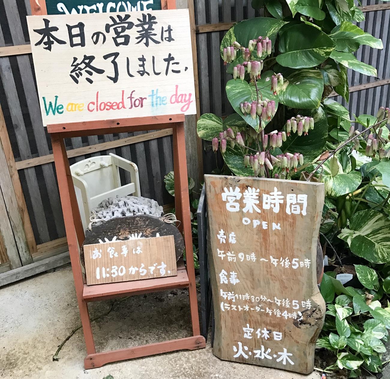 大宜味村ランチ 笑味の店 営業時間
