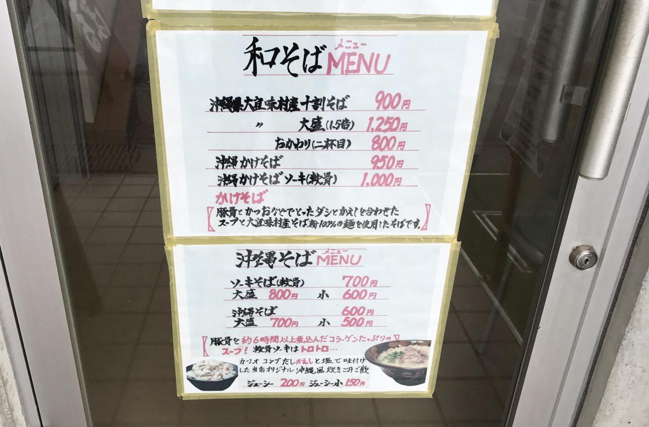 道の駅おおぎみ食事おすすめ十割そば