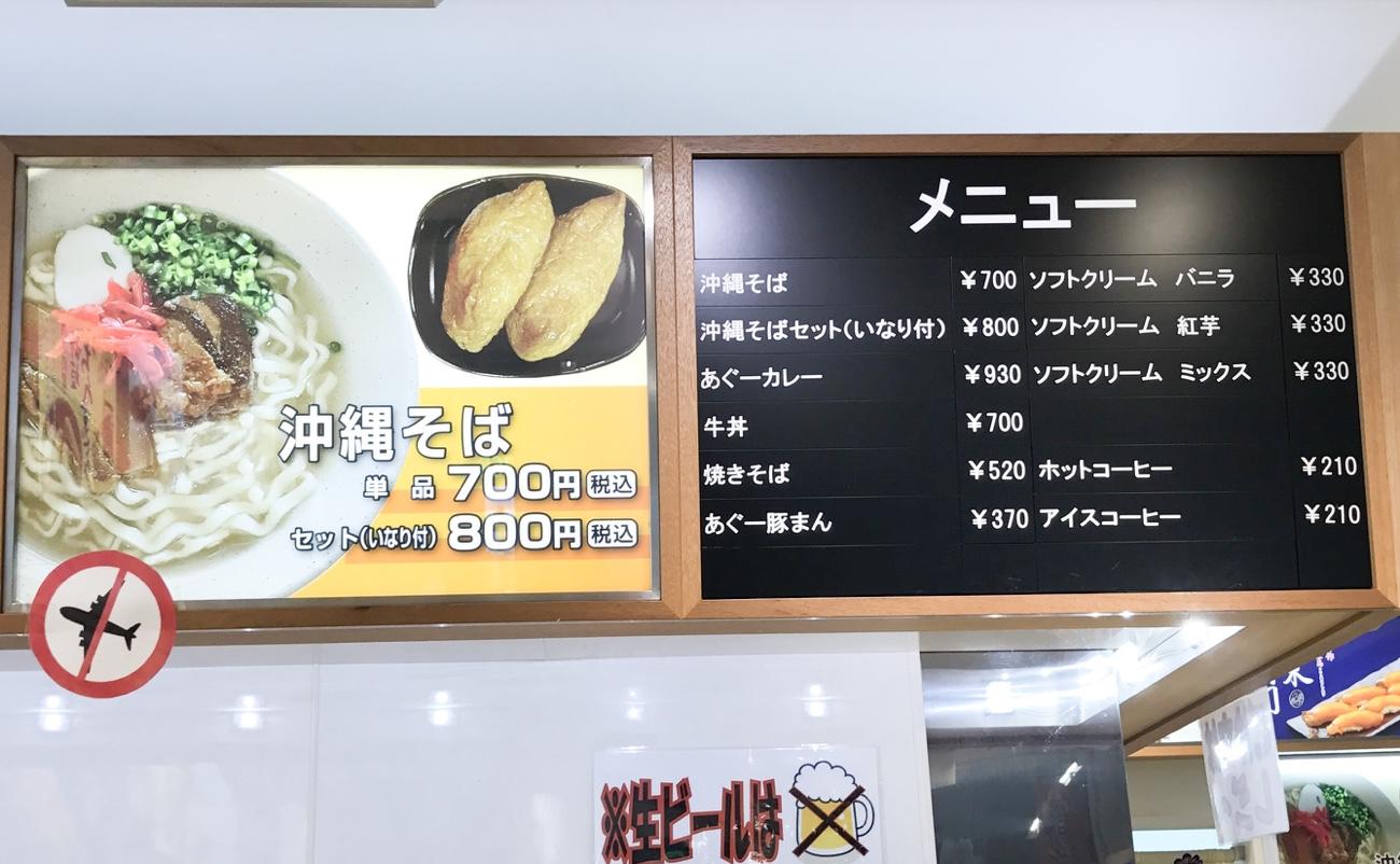 那覇空港 ANAフェスタ 食事メニュー