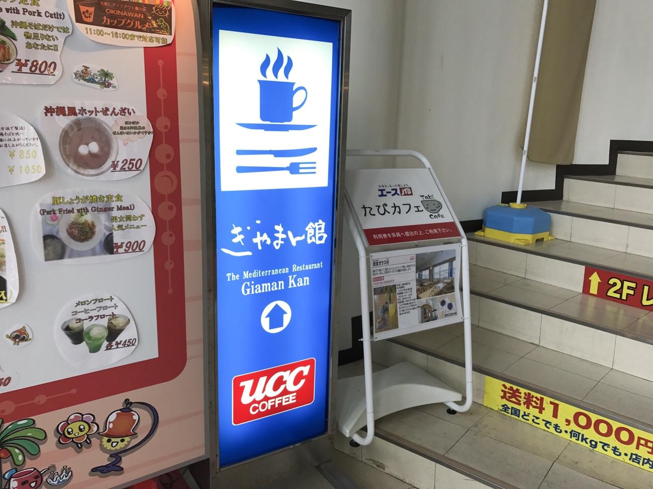 琉球ガラス村 食事 レストランぎやまん館とカフェ