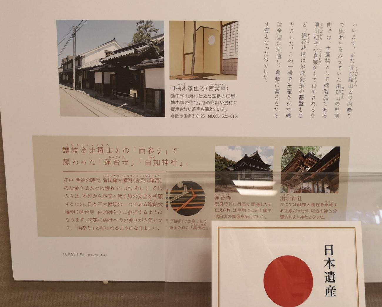 倉敷の日本遺産