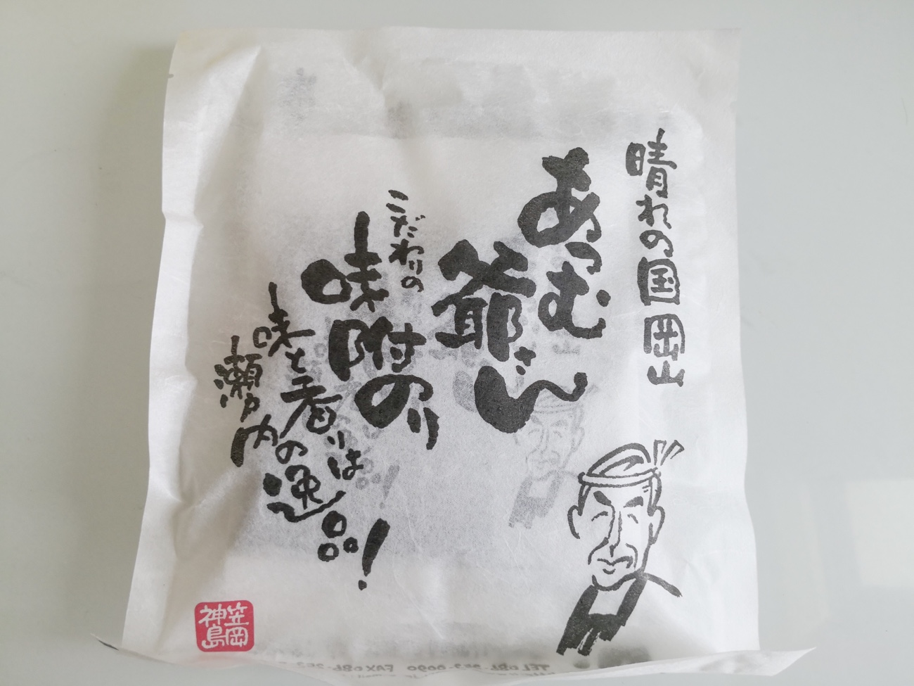 倉敷土産 晴れの国 岡山 あつむ爺さんこだわりの味付けのり