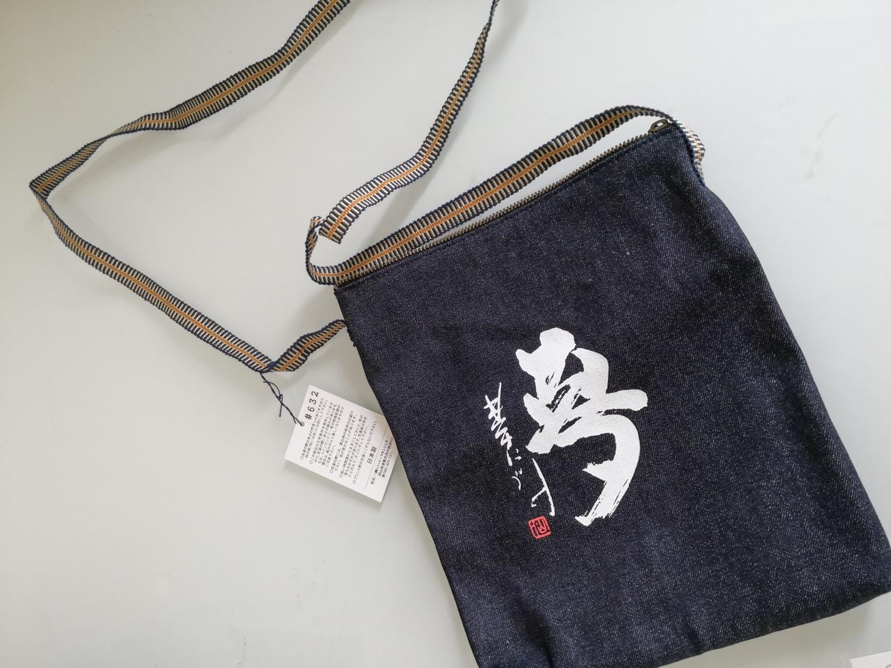 口コミ 野仙一記念館のグッズ デニムポーチお土産