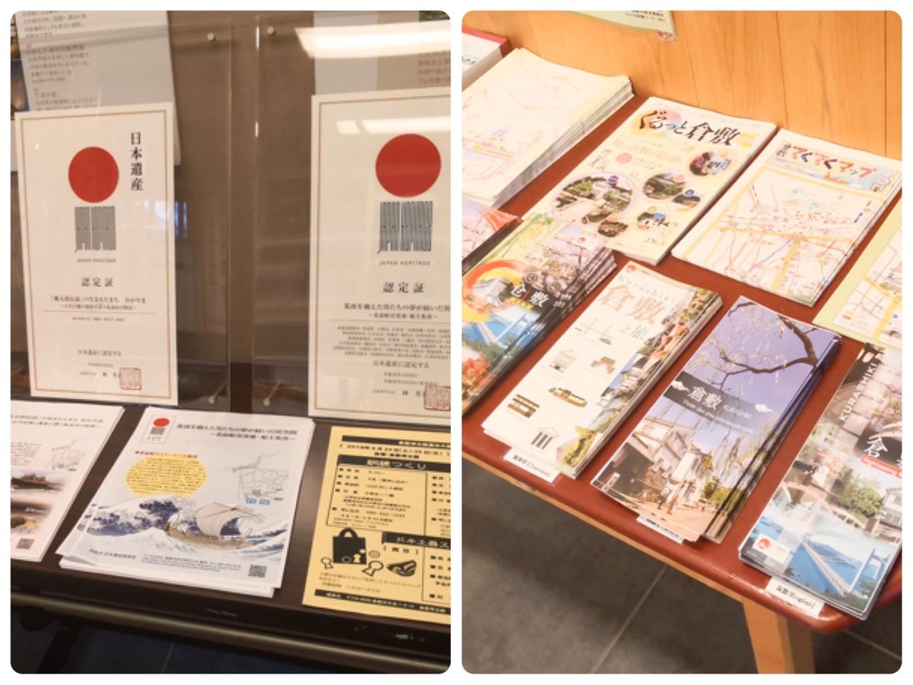 日本遺産にも認定されている倉敷のリーフレット