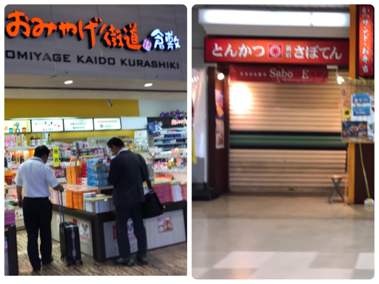 倉敷駅 お土産