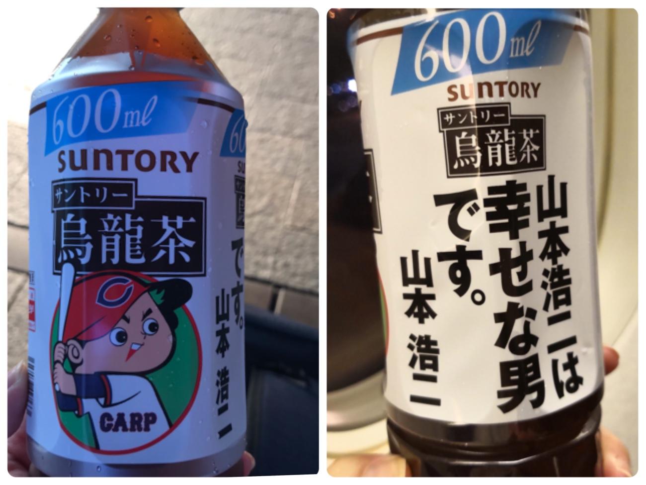 サントリーウーロン茶 広島カープ