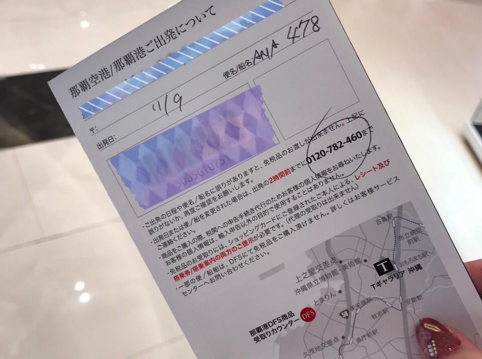 沖縄免税品の買い物の仕方。