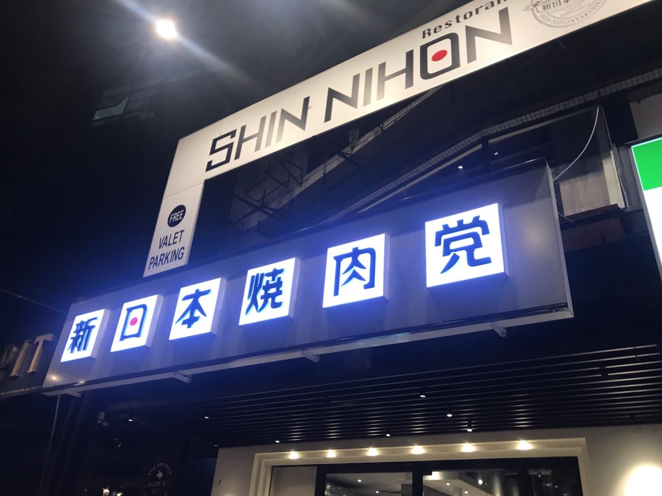 店の入り口新日本焼肉党 クアラルンプール:クアラルンプールグルメ日本食