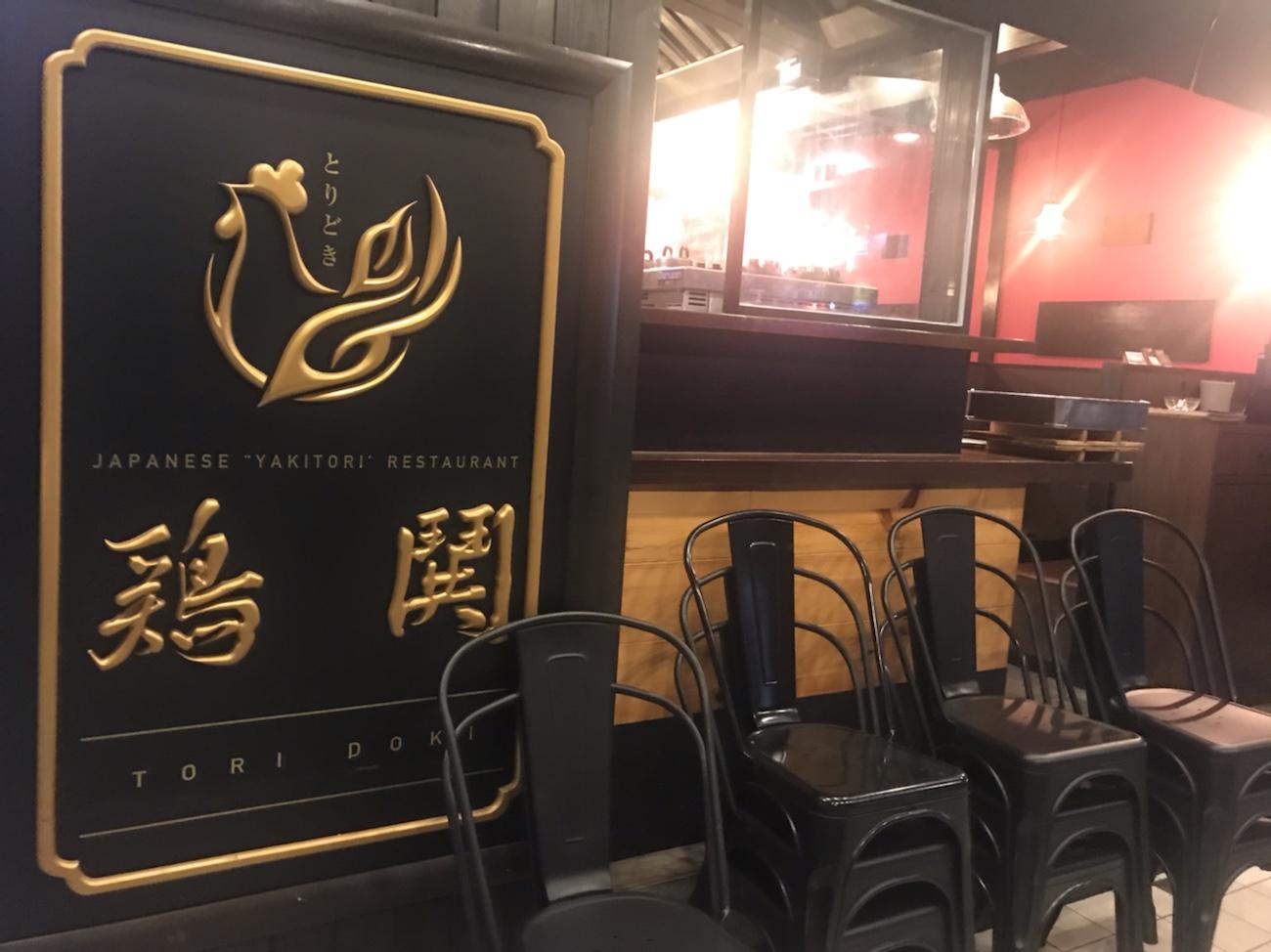 看板 TORIDOKI(とりどき)クアラルンプール グルメ 日本食
