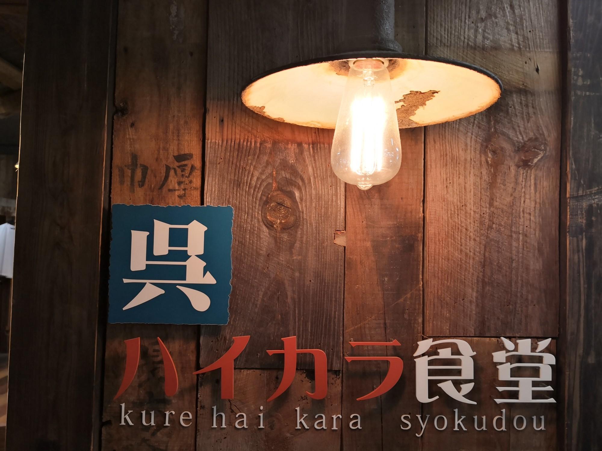 入り口 呉ハイカラ食堂の海自カレー