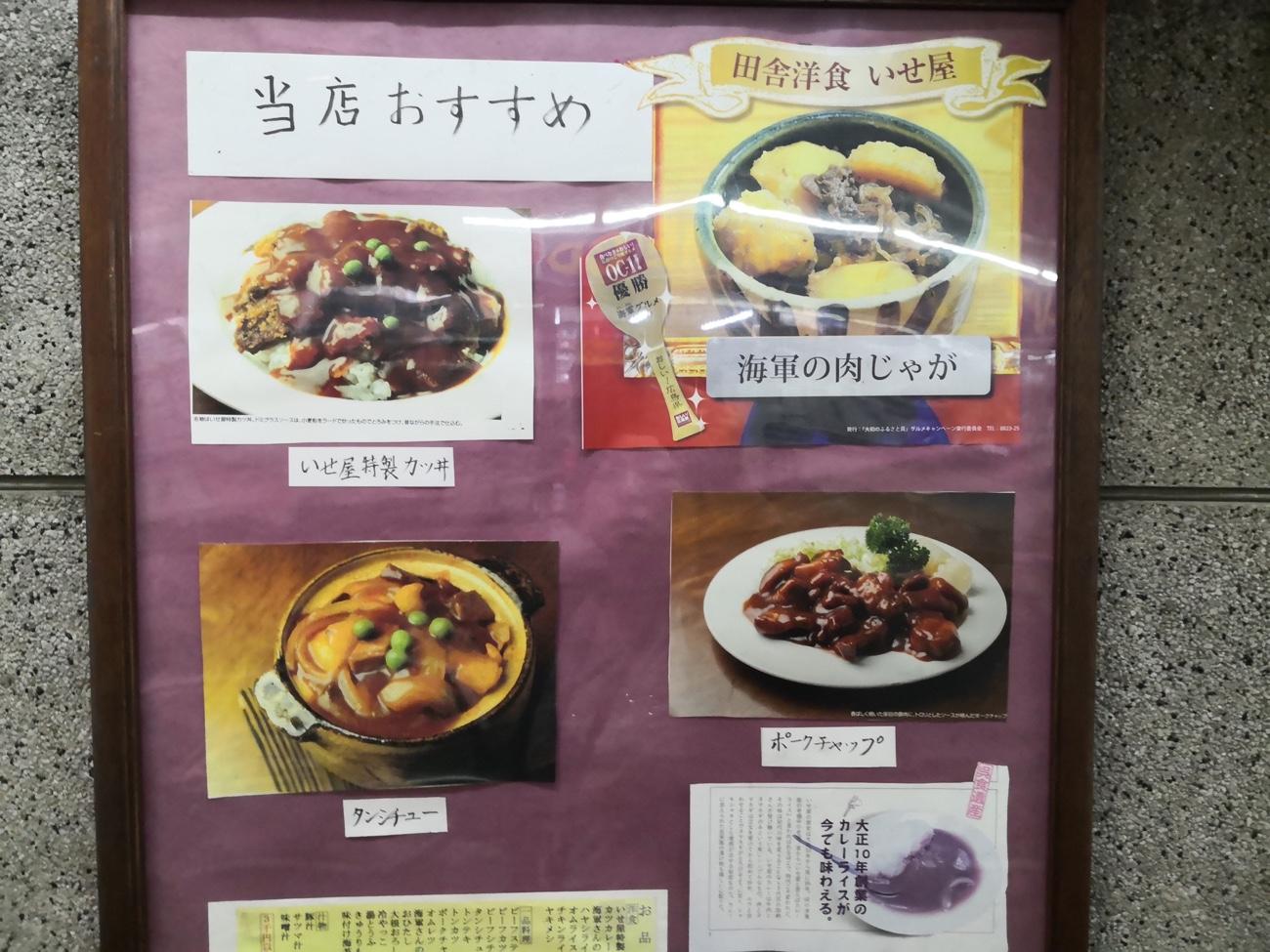 田舎洋食 食堂いせ屋のおすすめメニュー 呉グルメ