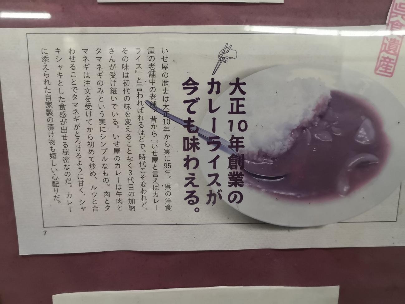 呉グルメおすすめブログ 洋食 いせ屋