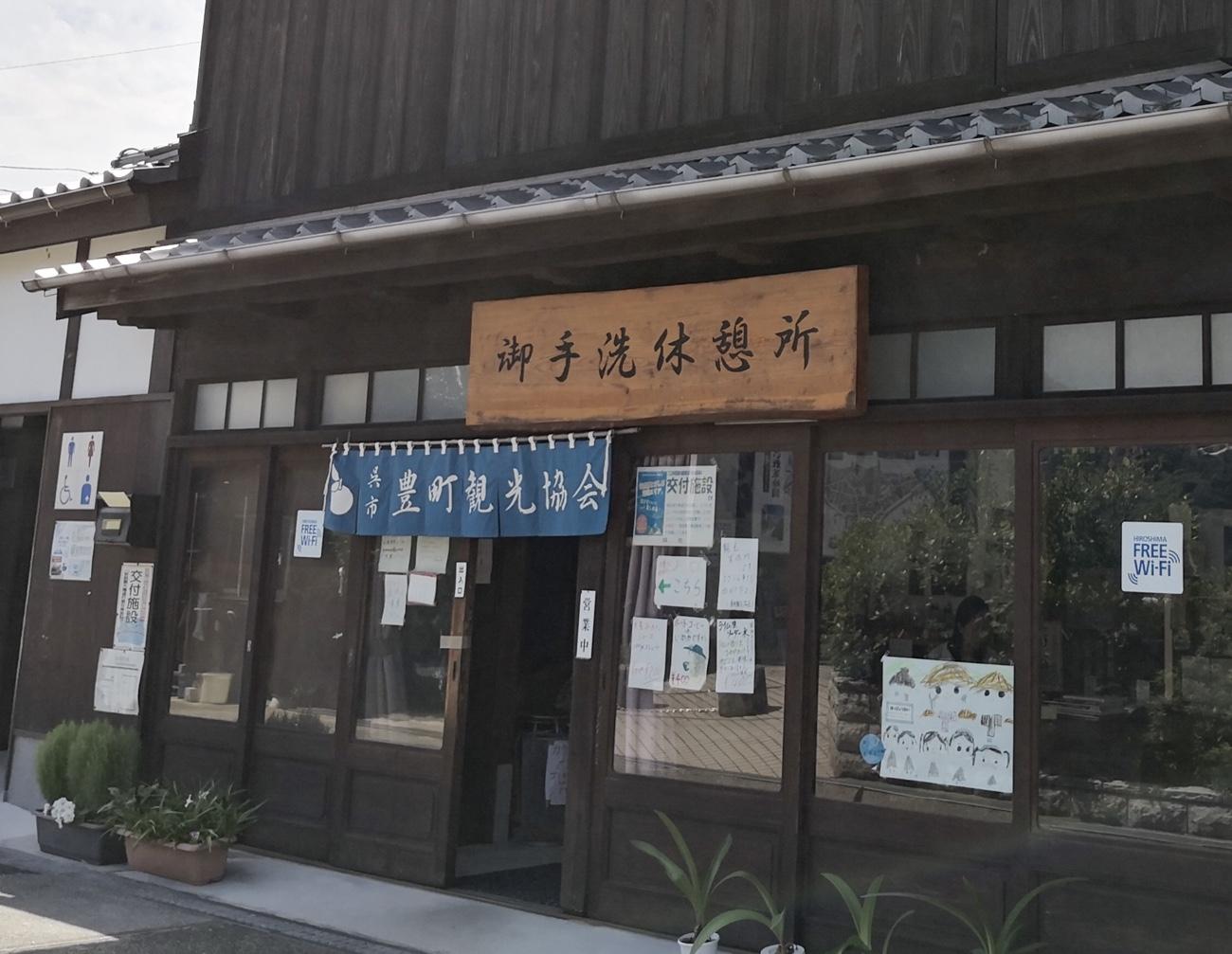 とびしま海道 無料駐車場 御手洗休憩所