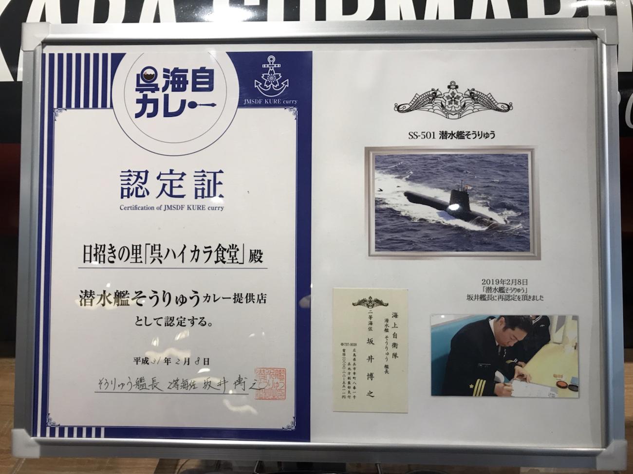 呉ハイカラ食堂の海自カレー 潜水艦そうりゅう