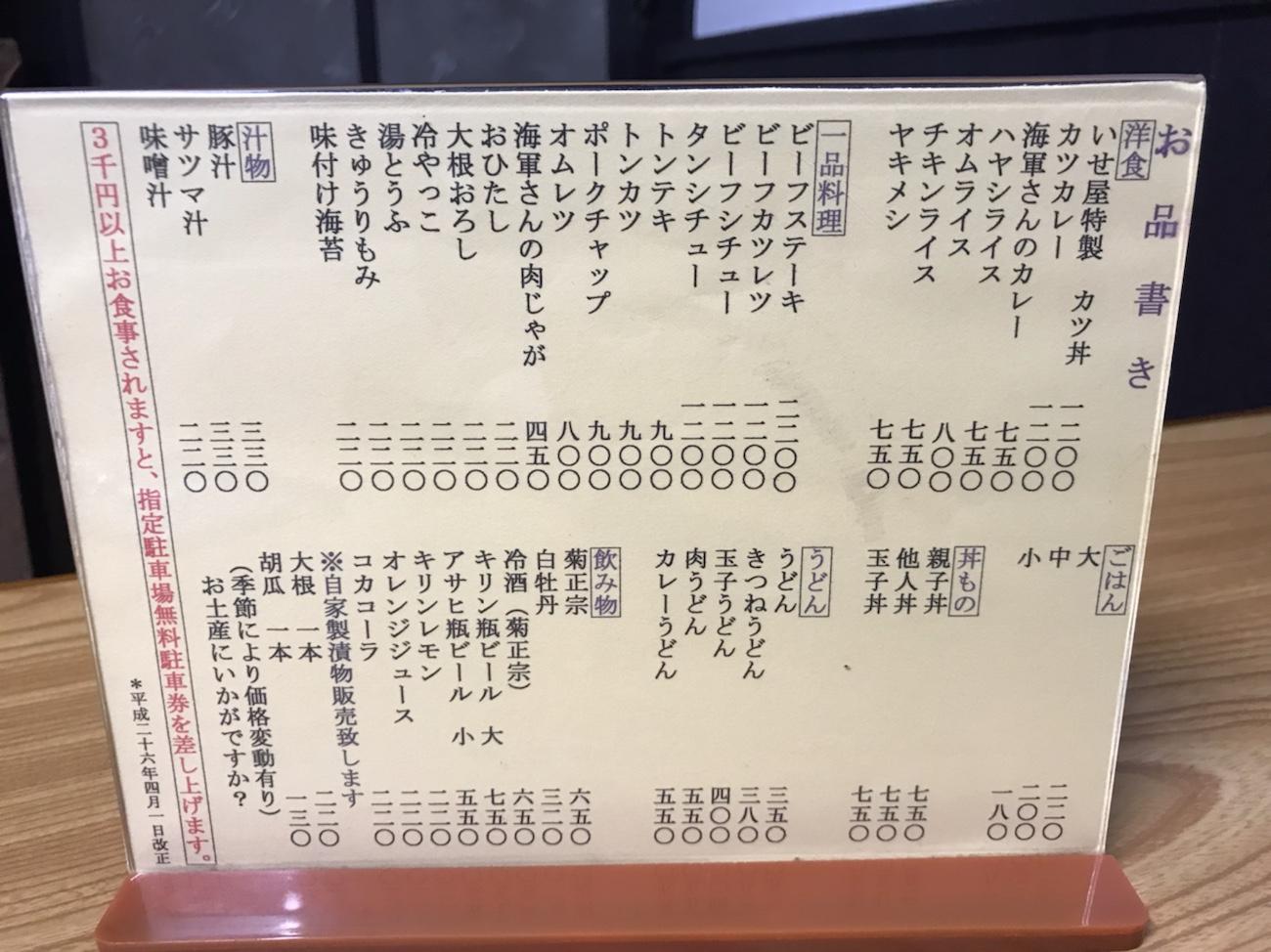 呉グルメおすすめブログ 洋食いせ屋メニュー