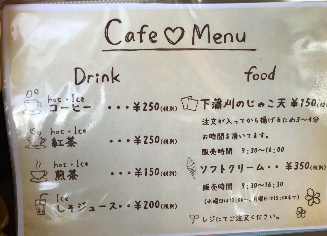 とびしま海道 海の駅 カフェ メニュー
