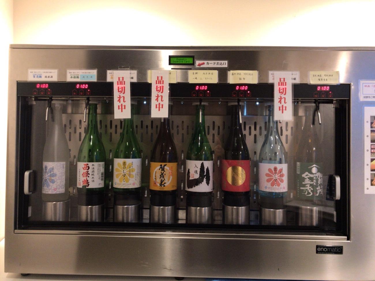 広島空港カードラウンジもみじの地酒試飲コーナー